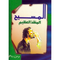 Arabisch, Christus is de grote Verlosser, Yousef Riad