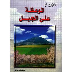 Arabisch, Overdenkingen over de Bergrede, Yousef Riad