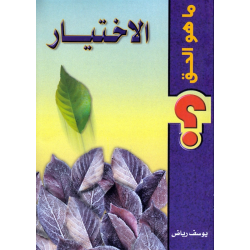 Arabisch, De keuze, Yousef Riad