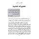 Arabisch, Jehovah's getuigen, Yousef Riad