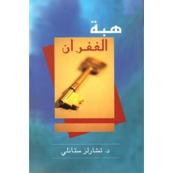 Arabisch, Het geschenk van vergeving, Charles Stanley