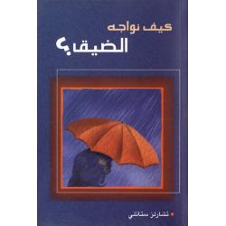 Arabisch, Omgaan met tegenspoed? Charles Stanley