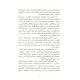 Arabisch, Een oproep tot opwekking, Walter Keyzer
