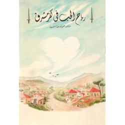 Arabisch, De wind van liefde in Kafr Mashreq, Dr. Samuel Abdel Shaheed
