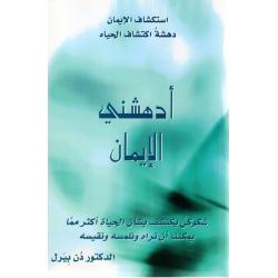 Arabisch, Een verbluffend geloof, Dr. Dan Pearle