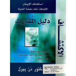 Arabisch, Een verbluffend geloof, Dr. Dan Pearle (werkboek)