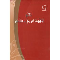 Arabisch, Op weg naar de hedendaagse Arabische theologie