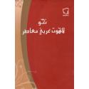 Arabisch, Boek, Op weg naar de hedendaagse Arabische theologie, Langham Scholars