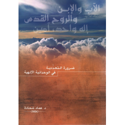Arabisch, Vader-Zoon en Heilige Geest-Eén God-Amen, Dr. Imad Shehadeh