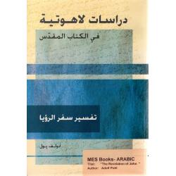 Arabisch, Openbaring, Adolf Pohl