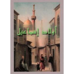 Arabisch, Kinderen van Ismaël, Awlaad Ismail