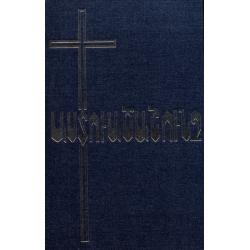 Armeens, Bijbel (West), Groot formaat, Harde kaft.