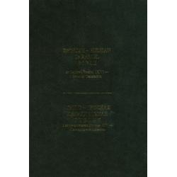Russisch - Engels, Bijbel, Groot formaat, Harde kaft