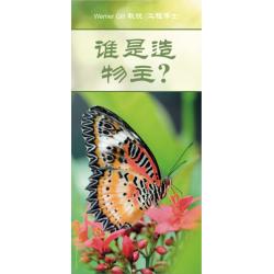 Chinees (modern), Traktaat, Wie is de Schepper?, Werner Gitt