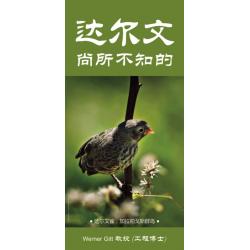 Chinees (modern), Traktaat, Wat Darwin nog niet kon weten, Werner Gitt