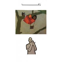 Arabisch-Jordaans, Kinderboekje, Zacheüs, Kees de Kort (gebarentaal)
