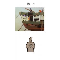 Arabisch-Jordaans, Kinderboekje, Noach, Kees de Kort (gebarentaal)