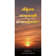 Cambodjaans/Khmer, Traktaat, Hoe kom ik in de hemel?, Werner Gitt