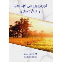 Dari, Bijbelstudie, 12 weken Bijbel overzicht  & Bijbelcursus, Carloz Diaz