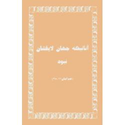 Dari, Brochure, Onwaardig voor de wereld