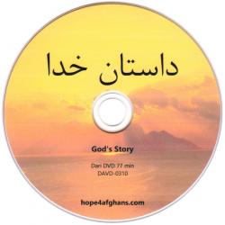Dari, DVD, God's Story van schepping tot eeuwigheid