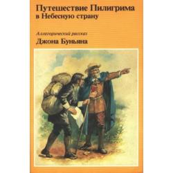 Russisch, De christenreis, John Bunyan