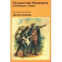 Russisch, Boek, De christenreis, John Bunyan