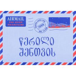 Georgisch, Brochure, Een brief voor jou!