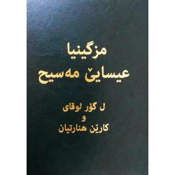 Koerdisch-Badini,  Evangelie naar Lukas & Handelingen