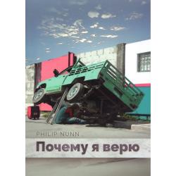 Russisch, Boek, Waarom zou ik geloven? Philip Nunn