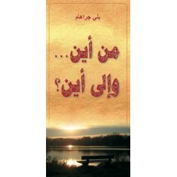 Arabisch, Traktaat, Op zoek, Billy Graham