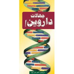 Arabisch, Traktaat, Wat Darwin nog niet kon weten, Werner Gitt