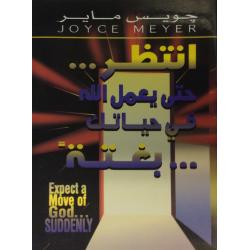 Arabisch, Verwacht een verandering van God in je leven ... Plotseling!, Joyce Meyer
