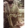 Arabisch, Boek, Meer dan een timmerman, Josh McDowell