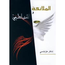 Arabisch, Engelen en demonen, Edgard Traboulsi