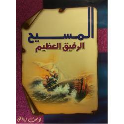 Arabisch, Christus is de grote metgezel, Youssef Riad