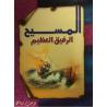 Arabisch, Boek, Christus is de grote metgezel, Youssef Riad