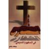 Arabisch, Brochure, Verzoening, Youssef Riad
