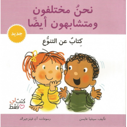 Arabisch, Kinderboek, We zijn verschillend en ook vergelijkbaar, Cynthia Geisen