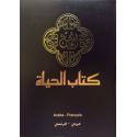Arabisch, Bijbelgedeelte, Nieuw Testament, NAV - Le Semeur, Medium formaat, Paperback, Meertalig