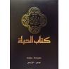 Arabisch-Frans, Nieuw Testament, NAV - Le Semeur, Medium formaat, Paperback