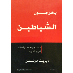 Arabisch, Zij zullen boze geesten uitdrijven, Derek Prince