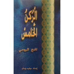 Arabisch, De vijfde zuil. David Zeidan
