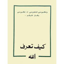 Arabisch, Traktaatboekje, Hoe we God leren kennen, W. Goodman