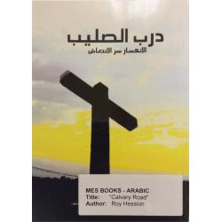 Arabisch, De weg van Golgotha, Roy Hession