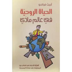 Arabisch, Als christenleven in een seculiere wereld, Ajith Fernando