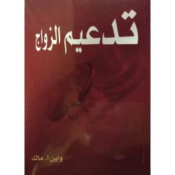 Arabisch,  Je huwelijk versterken, Wayne A. Mack