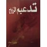 Arabisch, Boek,  Je huwelijk versterken, Wayne A. Mack