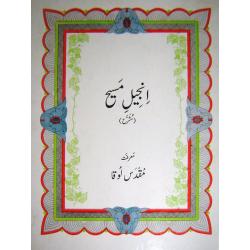 Urdu, Bijbelgedeelte, Evangelie naar Lukas