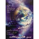 Arabisch, Boek, Moderne wetenschap in de Bijbel, Ben Hobrink
